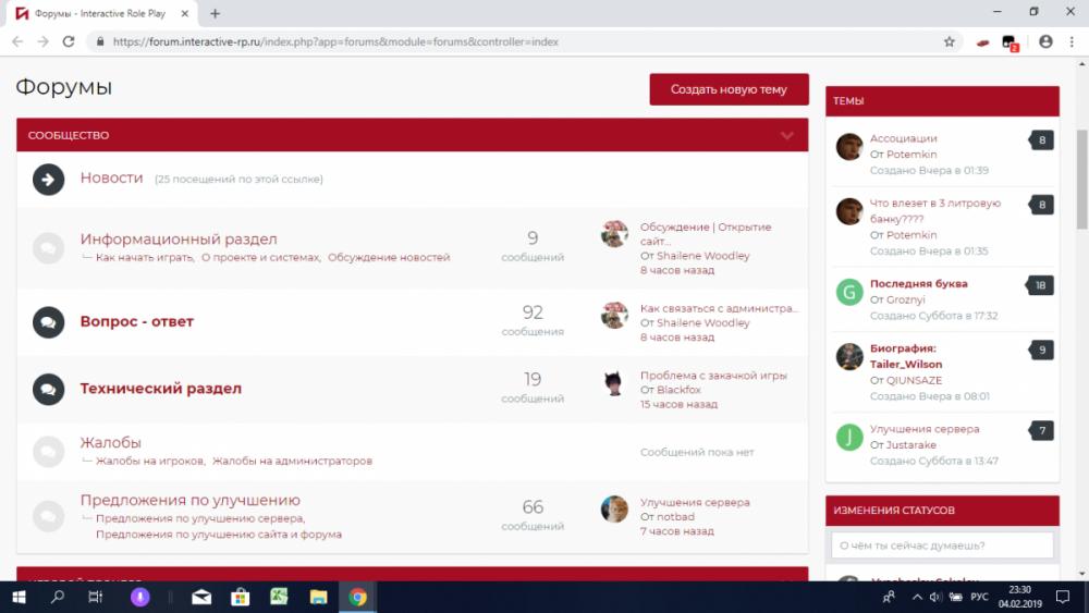 Создание форумов и сайтов изучение поведенческого фактора