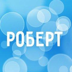 Robert_Price